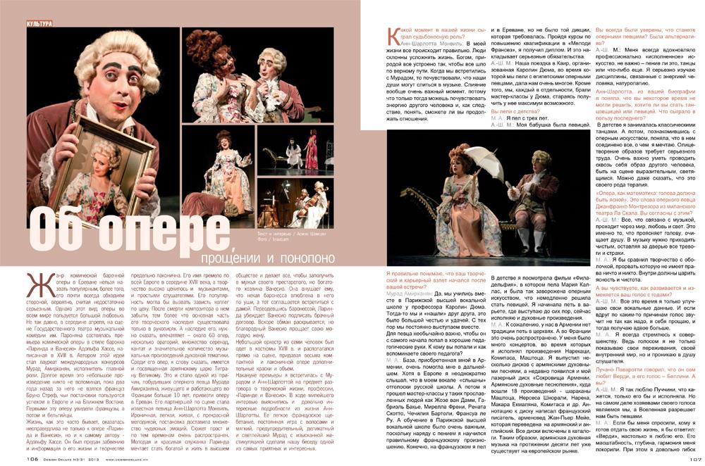 Article – Larinda e Vanesio en Russie – 2013-1
